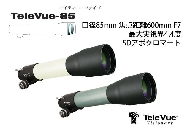 televue 85